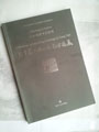 Collections of Artgeology Paintings by Kang Yuyi(plus DVD)