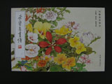 The Gongbi Flower Paintings Copy Book