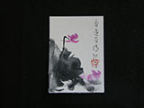 ACEO-F0510 Vertical Lotus Composition H