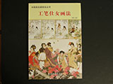Traditional Chinese Lady Painting Method by Xiang Weiren