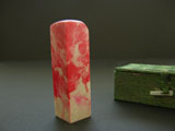 "Chicken Blood Soapstone for Chinese Seal 1"" #7"