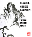 Classical Chinese Landscape Painting 10 Zoom classes(9/10-11/5)