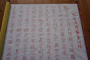 Calligraphy Copybook the Heart Sutra by Ouyang Shun