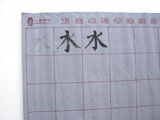 Magic Cloth with Grids for Practicing Calligraphy
