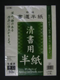 Japanese Rice Paper for Sumi-e or Calligraphy Ivory 60