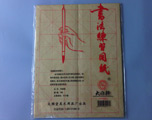 Maobian Bamboo Paper for Practice Chinese or Kanji Calligraphy