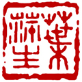 Custom Chinese Seal Design Service