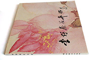 A Flower and Plant Painting Album of Li Yewu downloadable e-book