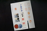 The Seal Engraving Book - a Practical Painting Manual