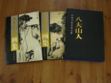 A Complete Collection of Paintings by Bada Shanren