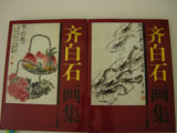Qi Baishi's Paintings