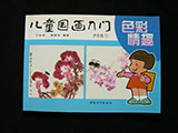 Children's Brush Painting Entry Book - Flowers