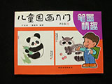 Children's Brush Painting Entry Book - Animals