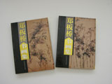 A Complete Collection of Paintings by Zheng Banqiao