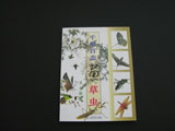 The Insects and Butterfly Book (small Copy)