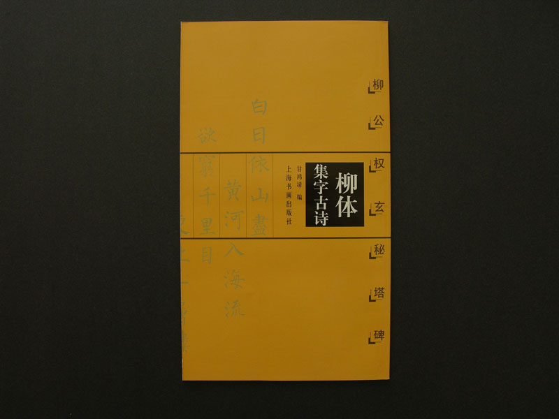 Chinese Calligraphy Copybook