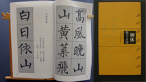 Liu-style Chinese Calligraphy Copybook with Classic Poems