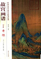 Palace Museum Painting Manual - Green and Blue Landscape(e-book)