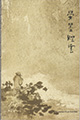 Zhu Yanmo Cloud and Mist Volume 3 (eBook)