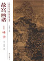 Palace Museum Painting Manual - Peaks (e-book)