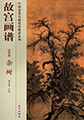 Palace Museum Painting Manual - Other Trees (e-book)