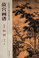Palace Museum Painting Manual - Pines (e-book)