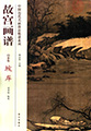 Palace Museum Painting Manual - River Banks and Cliffs(e-book)