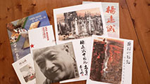 A Collection of 7 Yang Yuanwei's Painting Books