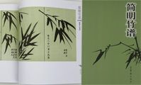 Simple and Clear Bamboo Painting Manual