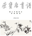 Li Weiqing's Four Gentlemen Paintings(E-Book)