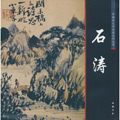 Shi Tao(Chinese Painting Master Classic Series)