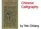 Chinese Calligraphy by Yee Chiang