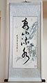 High Mountain Flowing Water Calligraphy and Painting Scroll A