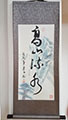High Mountain Flowing Water Calligraphy and Painting Scroll B