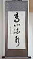 High Mountain Flowing Water Calligraphy Scroll