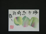 ACEO-V0016 Ume or Green Plums