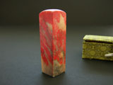 Chicken Blood Soapstone for Chinese Seal 2.4cm #8