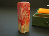 Chicken Blood Soapstone for Chinese Seal 2.4cm #9