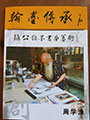 Zhou Xueyu's Art of Finger Paintings (Book)
