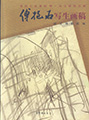 Fu Baoshi's plein air sketches(e-Book)