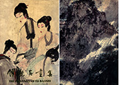 The Paintings of Fu Baoshi(E-book)