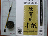 A Beginner Kit for Chinese Painting or Calligraphy
